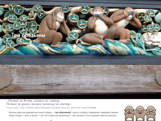 Статья о трех обезьянах у АС-тревел