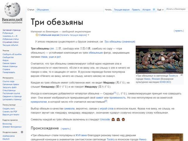 Три обезьяны в Википедии