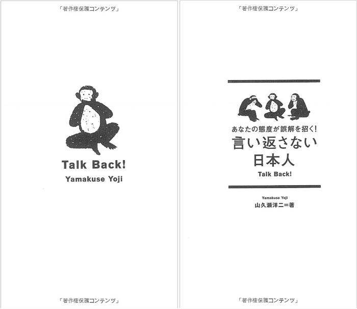 Фронтиспис и титульный лист книги Ёдзи Ямакусэ 「言い返さない日本人 あなたの態度が誤解を招く!」 («Talk Back!»)